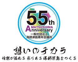 55周年 想いのチカラ 情熱が溢れる彩りある海部津島をつくる
