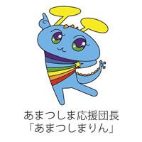 海部津島応援団長「あまつしまりん」