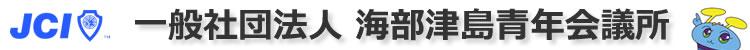 一般社団法人 海部津島青年会議所