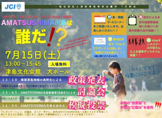 7月例会『ワカモノの!ワカモノによる!ワカモノための選挙!AMATSUSHIMA市長は誰だ!?』