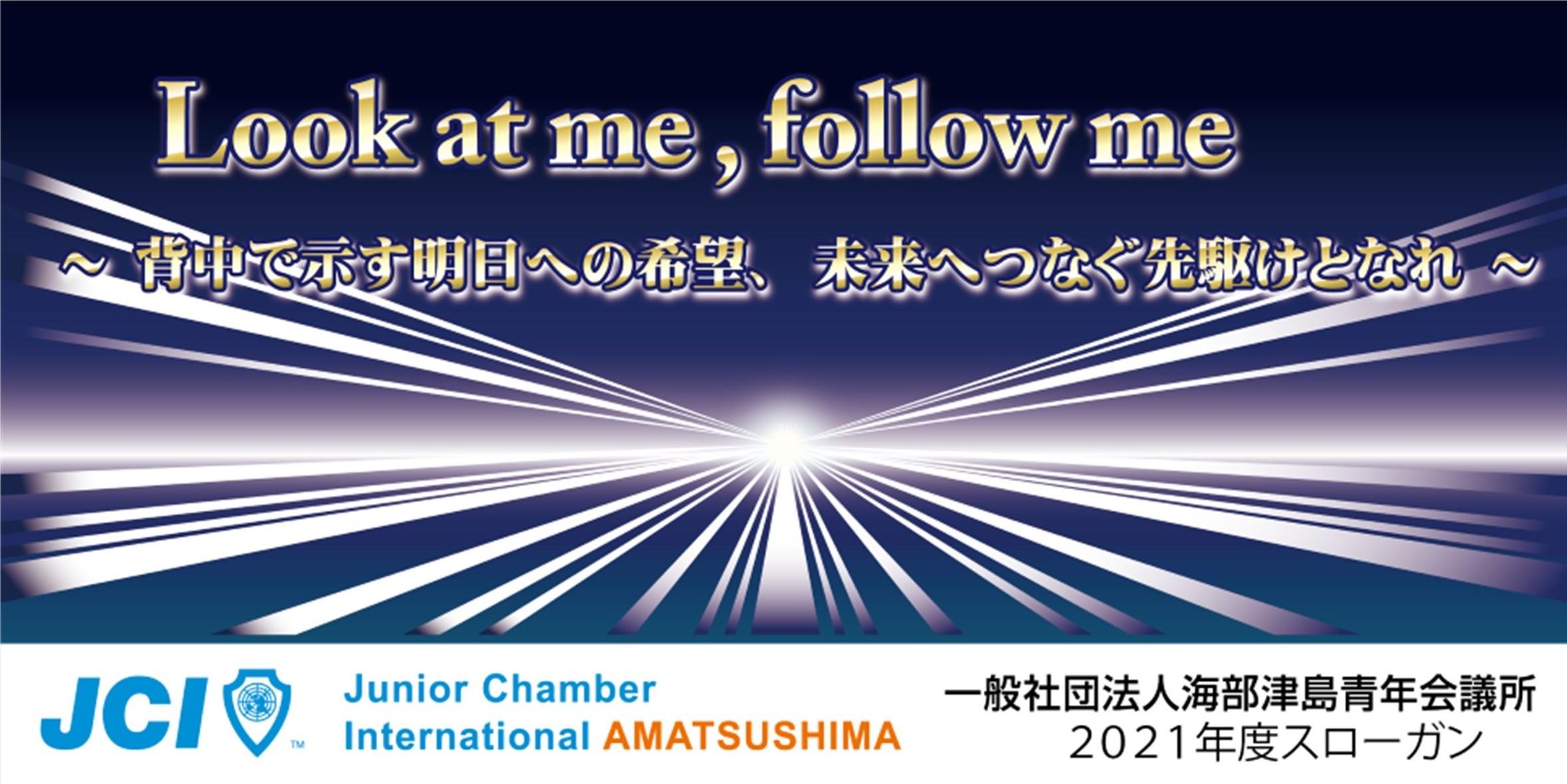 Look at me, follow me ~背中で示す明日への希望、未来へつなぐ先駆けとなれ~