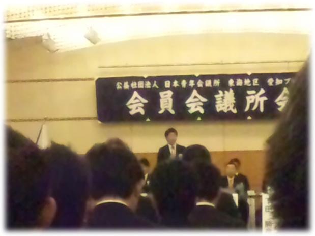 第1回 会員会議所会議