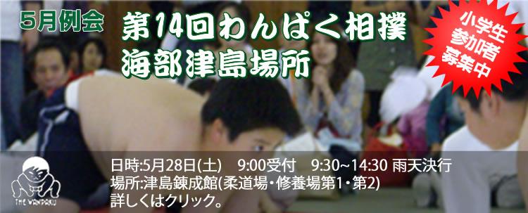 第14回わんぱく相撲海部津島場所(5月例会)