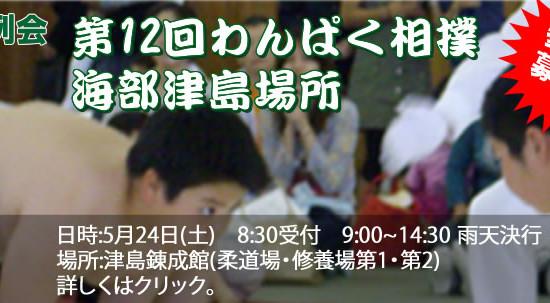 5月例会「第12回わんぱく相撲海部津島場所」