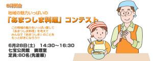 6月例会「あまつしま料理コンテスト」