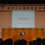 創立55周年記念式典