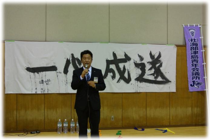 加藤理事長挨拶