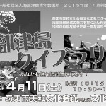 4月例会 海部津島クイズラリー