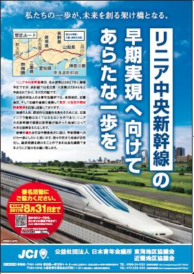 リニア中央新幹線早期実現にむけて