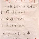 7月例会 ワカモノの!ワカモノによる!ワカモノための選挙!AMATSUSHIMA市長は誰だ!?