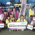 熊本地震災害支援募金活動