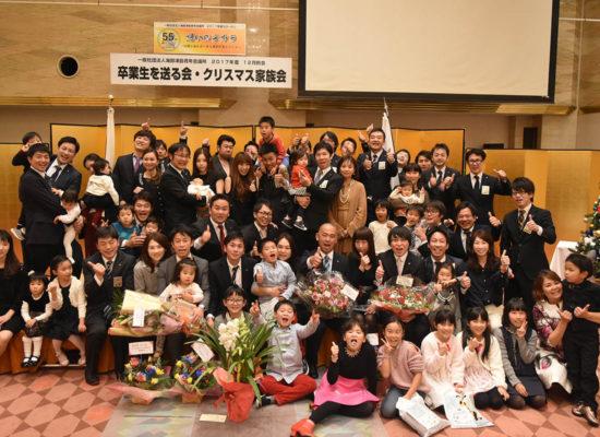 卒業生を送る会・クリスマス家族会(12月例会) 第二部