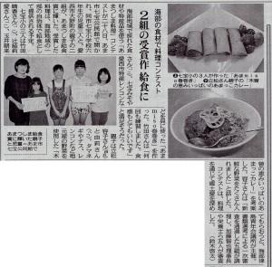 中日新聞記事_s