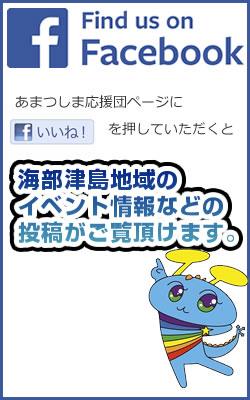 あまつしま応援団Facebookページ
