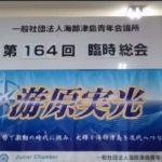 第164回臨時総会