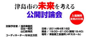 津島市の未来を考える公開討論会